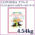 CUPURERA クプレラ べニソン&スイートポテト・パピーフード4.54kg(10pound )【お取り寄せ商品:お届けまで御注文日から7日前後かかります】