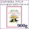 CUPURERA べニソン&スイートポテト・パピーフード900g(2pound) 【お取り寄せ商品:お届けまで御注文日から7日前後かかります】