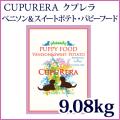 CUPURERA クプレラ べニソン&スイートポテト・パピーフード9.08kg(20pound )【お取り寄せ商品:お届けまで御注文日から7日前後かかります】