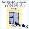 CUPURERA CLASSIC クプレラクラシック・セミベジタリアン・ドッグ 22.70kg(50pound )【お取り寄せ商品:お届けまで御注文日から7日前後かかります】