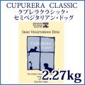 CUPURERA CLASSIC クプレラクラシック・セミベジタリアン・ドッグ (5pound )【お取り寄せ商品:お届けまで御注文日から7日前後かかります】