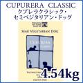 CUPURERA CLASSIC クプレラクラシック・セミベジタリアン・ドッグ 4.54kg(10pound )【お取り寄せ商品:お届けまで御注文日から7日前後かかります】