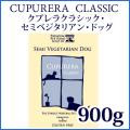 CUPURERA CLASSIC クプレラクラシック・セミベジタリアン・ドッグ 900g(2pound )【お取り寄せ商品:お届けまで御注文日から7日前後かかります】
