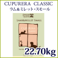 CUPURERA CLASSIC クプレラ クラシック ラム&ミレット・スモール22.70kg(50pound)【お取り寄せ商品:お届けまで御注文日から7日前後かかります】