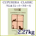 CUPURERA CLASSIC クプレラ クラシック ラム&ミレット・スモール2.27kg(5pound)【お取り寄せ商品:お届けまで御注文日から7日前後かかります】