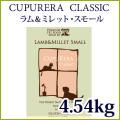 CUPURERA CLASSIC クプレラ クラシック ラム&ミレット・スモール4.54kg(10pound)【お取り寄せ商品:お届けまで御注文日から7日前後かかります】