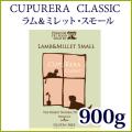 CUPURERA CLASSIC クプレラ クラシック ラム&ミレット・スモール900g(2pound )【お取り寄せ商品:お届けまで御注文日から7日前後かかります】