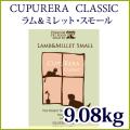 CUPURERA CLASSIC クプレラ クラシック ラム&ミレット・スモール9.08kg(20pound)【お取り寄せ商品:お届けまで御注文日から7日前後かかります】