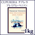 CUPURERA クプレラ EXTREME プレミアム・ベニソン 1kg