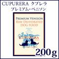 CUPURERA クプレラ EXTREME プレミアム・ベニソン 200g【お取り寄せ商品:お届けまで御注文日から7日前後かかります】