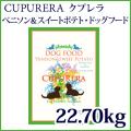 CUPURERA クプレラ べニソン&スイートポテト・ドッグフード22.70kg(50pound) 【お取り寄せ商品:お届けまで御注文日から7日前後かかります】