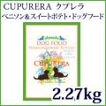 CUPURERA クプレラ べニソン&スイートポテト・ドッグフード2.27kg(5pound) 【お取り寄せ商品:お届けまで御注文日から7日前後かかります】