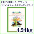 CUPURERA クプレラ べニソン&スイートポテト・ドッグフード4.54kg(10pound) 【お取り寄せ商品:お届けまで御注文日から7日前後かかります】