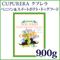 CUPURERA クプレラ べニソン&スイートポテト・ドッグフード900g(2pound)  【お取り寄せ商品:お届けまで御注文日から7日前後かかります】