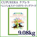 CUPURERA クプレラ べニソン&スイートポテト・ドッグフード9.08kg(20pound) 【お取り寄せ商品:お届けまで御注文日から7日前後かかります】