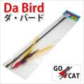 【新商品】猫が夢中になるおもちゃ!ダ・バード【猫用 おもちゃ 釣り竿タイプ】