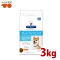 【療法食犬ドライ】ヒルズダームディフェンスチキン3Kg犬のアトピー性皮膚炎を含む環境アレルギーの食事療法に