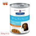 【療法食犬缶詰】ヒルズダームディフェンスチキン&野菜入りシチュー354g犬のアトピー性皮膚炎を含む環境アレルギーの食事療法に