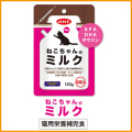 デビフ ねこちゃんのミルク 120g【レトルトパウチ 猫 】