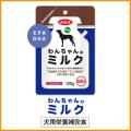 デビフ わんちゃんのミルク 120g【レトルトパウチ 犬 】