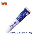 オーラティーンデンタルメンテナンス犬猫用70g【犬猫歯磨きジェル】