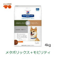 【新商品】【療法食犬】メタボリックスTM+モビリティ1.5kg1つのフードで「体重」と「関節」のケアをしたいワンちゃんに