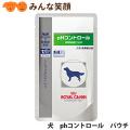 【療法食】【ロイヤルカナン】【犬用】【ドライ】pHコントロールドライタイプ[ライト]1Kg犬の下部尿路疾患(尿石症)のために