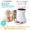 ジェックス ラクック イージーサーバー ペット用自動給餌器 GEX Lacook EASY SERVER ペット用品 給餌器 犬 猫 フード