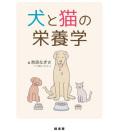 【新商品】【ペット書籍】犬と猫の栄養学
