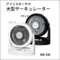 アイリスオーヤマ 大型サーキュレーター ENC-23K-W ホワイト ・ENC-23K-B ブラック【空気循環機】【扇風機】【ファン】【送料無料 北海道沖縄離島除く】