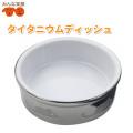 【新商品】タイタニウムディッシュCAT【猫用食器】