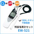 【送料無料】タニタ 残留塩素計セット 本格派 EW-521