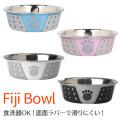 【犬用食器】犬用フィジーボウルS給餌食事皿水飲み給水食器ディッシュステンレス食洗器OK犬いぬイヌドッグdogグッズペットペット用品