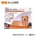 フロントラインプラス犬用Lサイズ(体重20~40Kg未満)3本入り