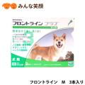 フロントラインプラス犬用Mサイズ(体重10~20Kg未満)3本入り