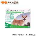 フロントラインプラス犬用Mサイズ(体重10~20Kg未満)6本入り