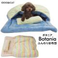 IDOG&ICATBotaniaふんわりお布団ボーダーアイドッグペット用品ペット犬用品猫用品犬猫超小型犬小型犬マットベッド