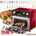 【送料無料】アイリスオーヤマ ノンフライ熱風オーブン FVH-D3A-R【料理家電】