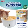 GEX ピュアクリスタル 1.5L 【猫用 ペット用フィルター式給水器】