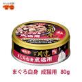 【新商品】デビフ ご用達 まぐろ白身 成猫用 80g 缶詰