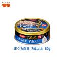 【新商品】デビフご用達まぐろ白身7歳以上80g缶詰【猫キャットフードウェット】