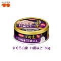 【新商品】デビフご用達まぐろ白身11歳以上80g缶詰【猫キャットフードウェット】