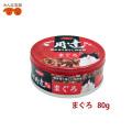 【新商品】デビフ ご用達 まぐろ 80g 缶詰【猫 キャットフード ウェット】