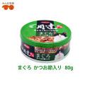 【新商品】デビフ ご用達 まぐろ かつお節入り 80g 缶詰【猫 キャットフード ウェット】