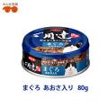 【新商品】デビフご用達まぐろあおさ入り80g缶詰【猫キャットフードウェット】