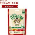 正規品歯磨き専用スナックGreeniesグリニーズ猫用フィッシュ&ツナ味吟選ミックス70g