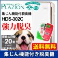 【空気清浄機】強力脱臭 集じん機能付き脱臭機富士通ゼネラル プラズィオン脱臭機 HDS-302C【新型】【脱臭機】