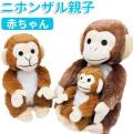 ニホンザル親子パパ【犬用ぬいぐるみおもちゃ】