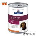 【療法食】【ヒルズ】【犬用】【缶詰】プリスクリプション・ダイエットi/d缶詰360g消化器症状の食事療法に