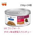 【療法食】【ヒルズ】【犬用】【缶詰】プリスクリプション・ダイエットi/d156gコンフォート